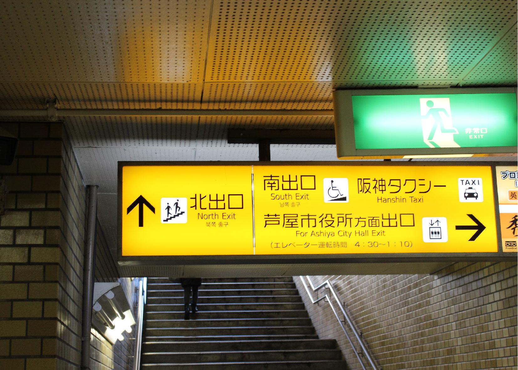 阪神芦屋駅北口