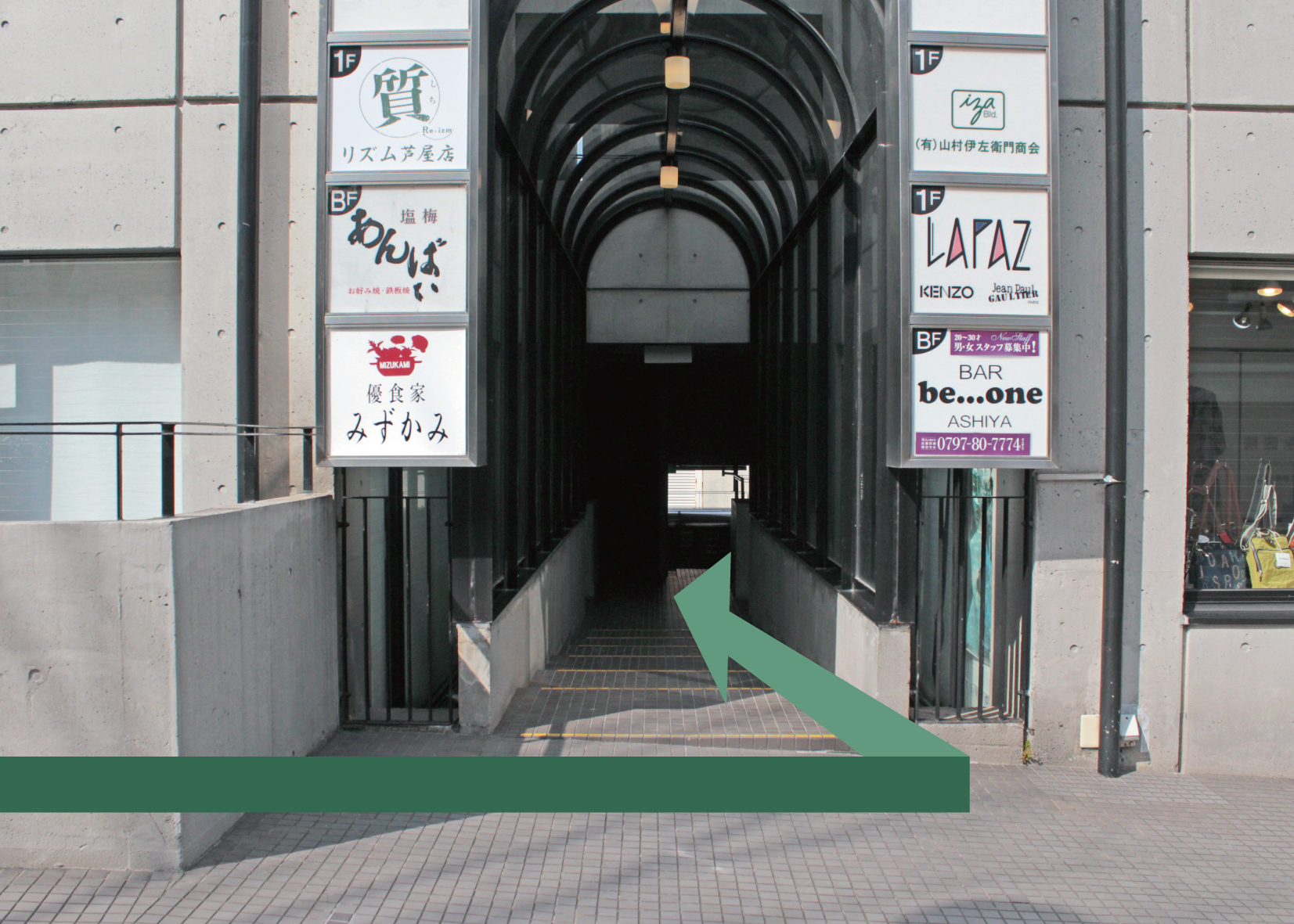アルコーブ芦屋入口