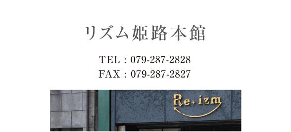 リズム姫路本館