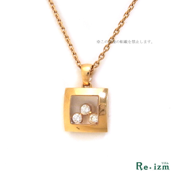 ショパール ハッピーダイヤモンド K18ネックレス