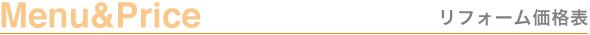 Menu&Price リフォーム価格表